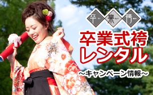 卒業袴レンタルキャンペーン情報