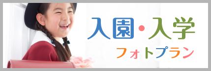 入園・入学フォトプラン