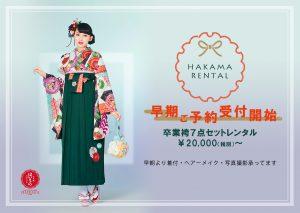 hakama_top_3