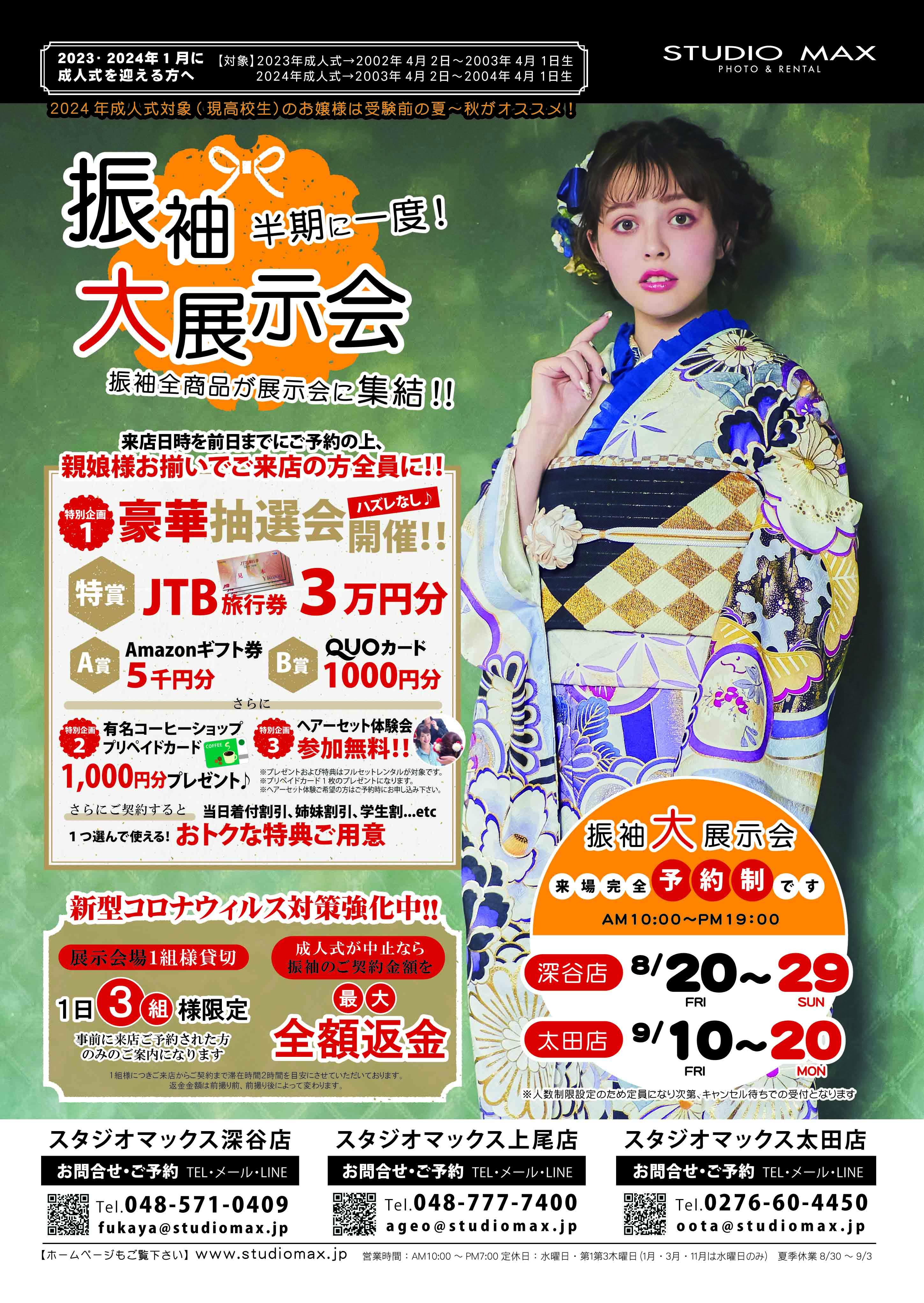 振袖パンフ用ペラ(2019.9)